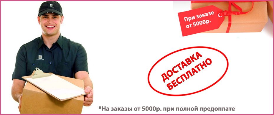 Доставка от 5000р. - бесплатно при 100% предоплате.