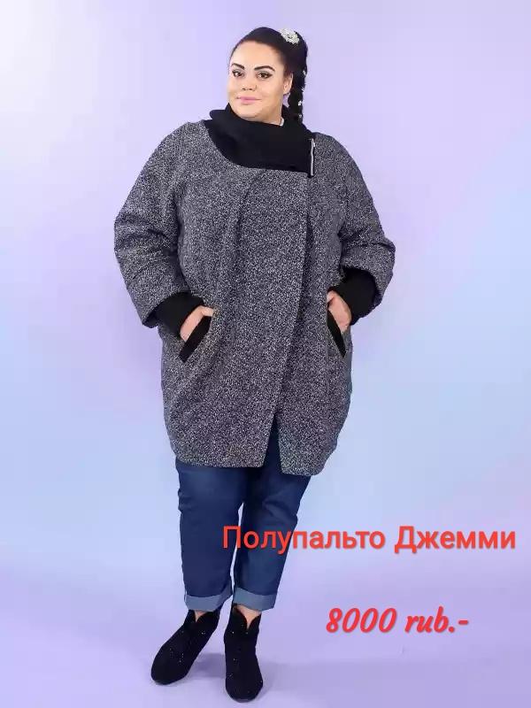 Полупальто Джемми